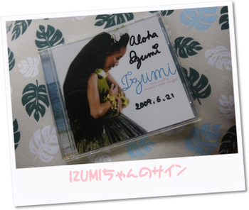 Izumi_4_2